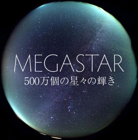 MEGASTAR 500万個の星々の輝き