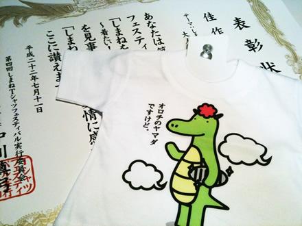 賞状と景品のミニTシャツ