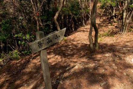 月廻り峠の標識