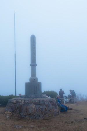 船通山山頂の碑
